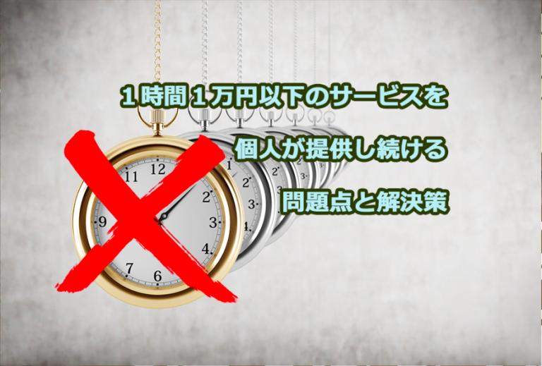 1時間1万円以下のサービスを 個人が提供し続ける 問題点と解決策