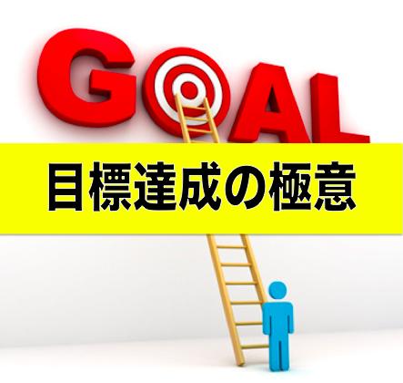 目標達成の極意