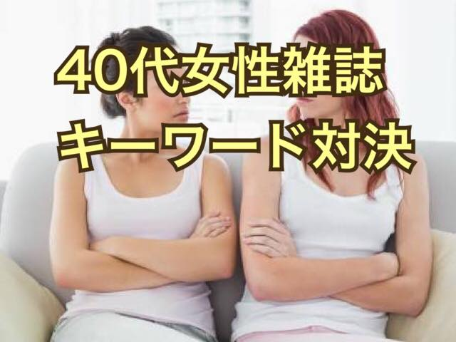 40代女性雑誌キーワード対決
