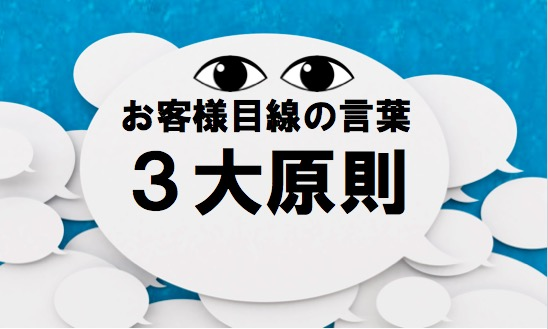 お客様目線の言葉3大原則