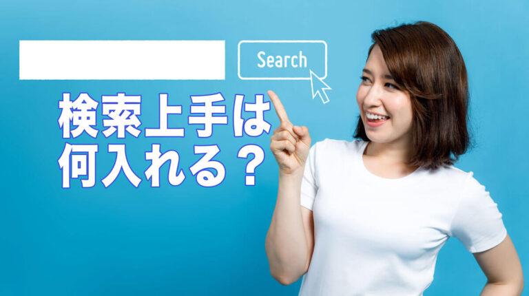 検索上手は何入れる?